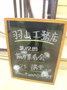 場所はいつもの、立川市砂川学習館。業者さんが迷わないように階段前にウエルカムボード。
