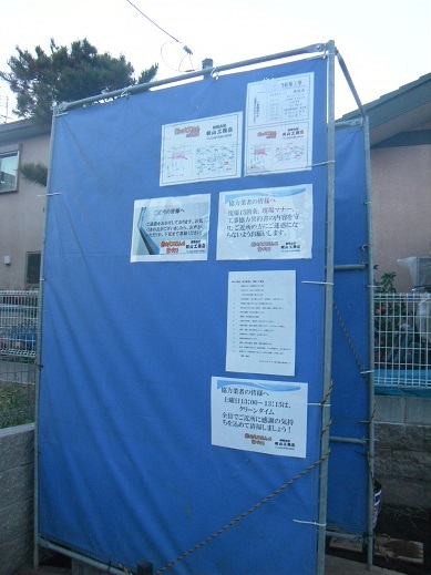 建築確認看板の他、 「ご近所の方へご迷惑おかけします」 「協力業者の皆様へ」 「現場15か条」 「土曜日13:00~はクリーンタイム」 など・・・