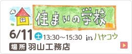 160525hayama_sumainogakkou_o