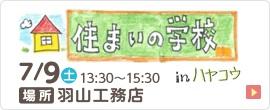 160709hayama_o
