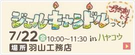 160722hayama_o