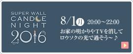160801hayama_o