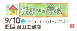 160910hayama_o