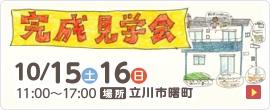 161015hayama