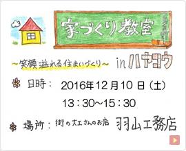161210hayama_o