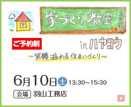 170610hayama_o