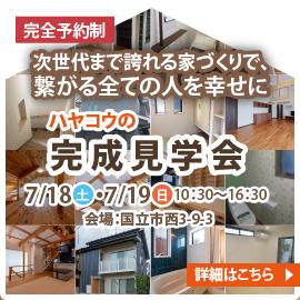 完成見学会7/18(土)〜19日(日)