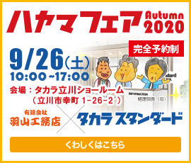 ハヤマフェア9/26(土)10:00〜17:00