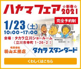 ハヤマフェア1/23(土)10:00〜17:00